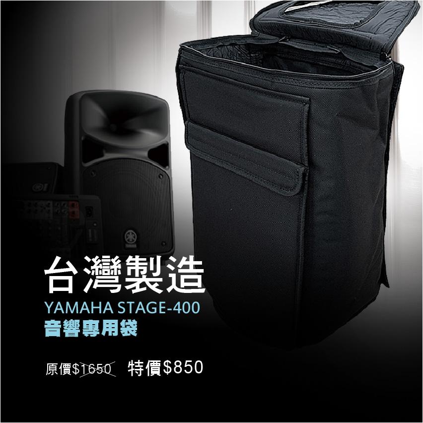 台灣製造YAMAHA STAGE-400喇叭音響專用袋特價中