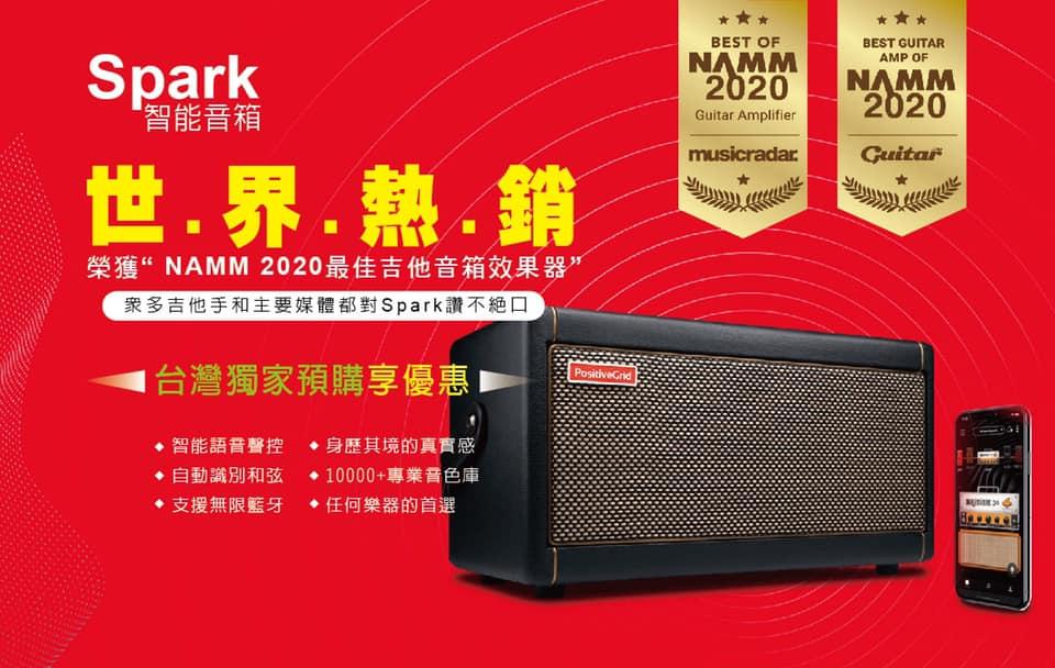 世界熱銷 Positive Grid SPARK音箱
