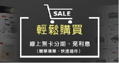 線上無卡分期、免利息,輕鬆購買-Panoglin